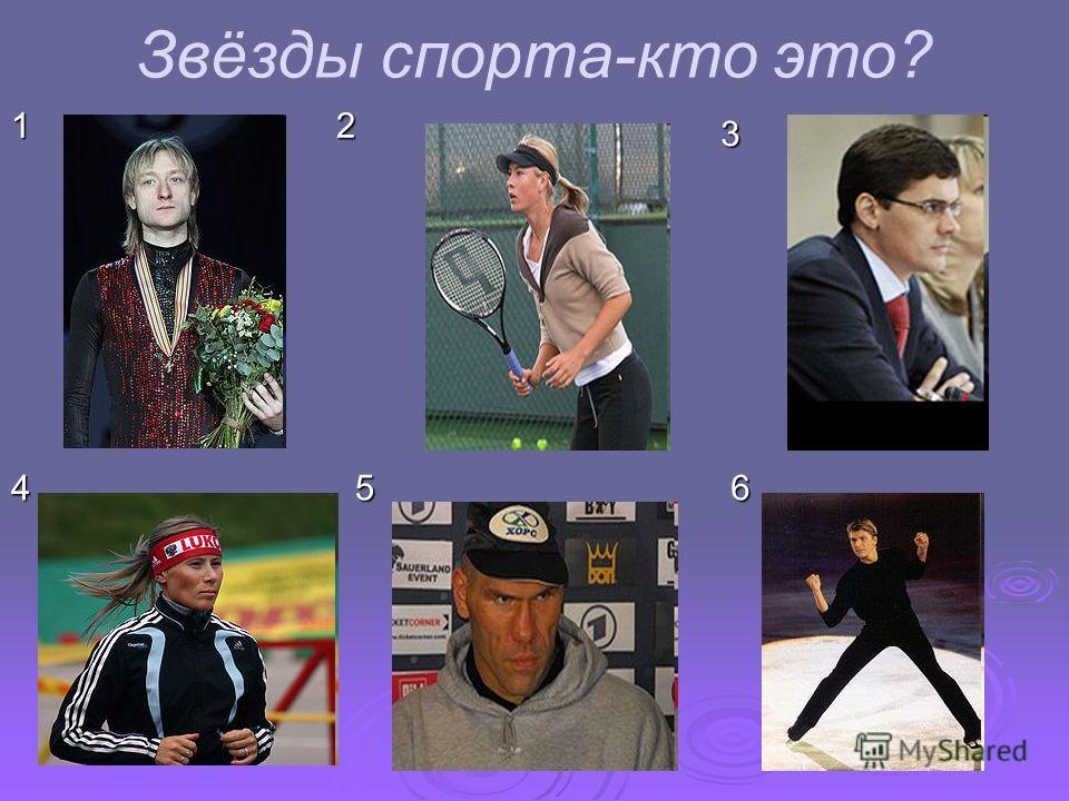 Звёзды спорта-кто это? 1 2 3 4 5 6