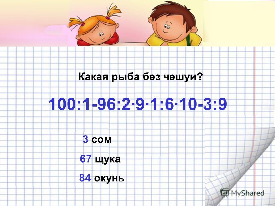 Какая рыба без чешуи? 100:1-96:2·9·1:6·10-3:9 3 сом 67 щука 84 окунь