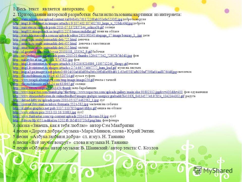 Используемые источники: 1. Весь текст является авторским. 2. При создании авторской разработки были использованы картинки из интернета: http://static.myum.ma/upload/content/4a994b40c761172268ab350e8e5230f2.jpghttp://static.myum.ma/upload/content/4a99