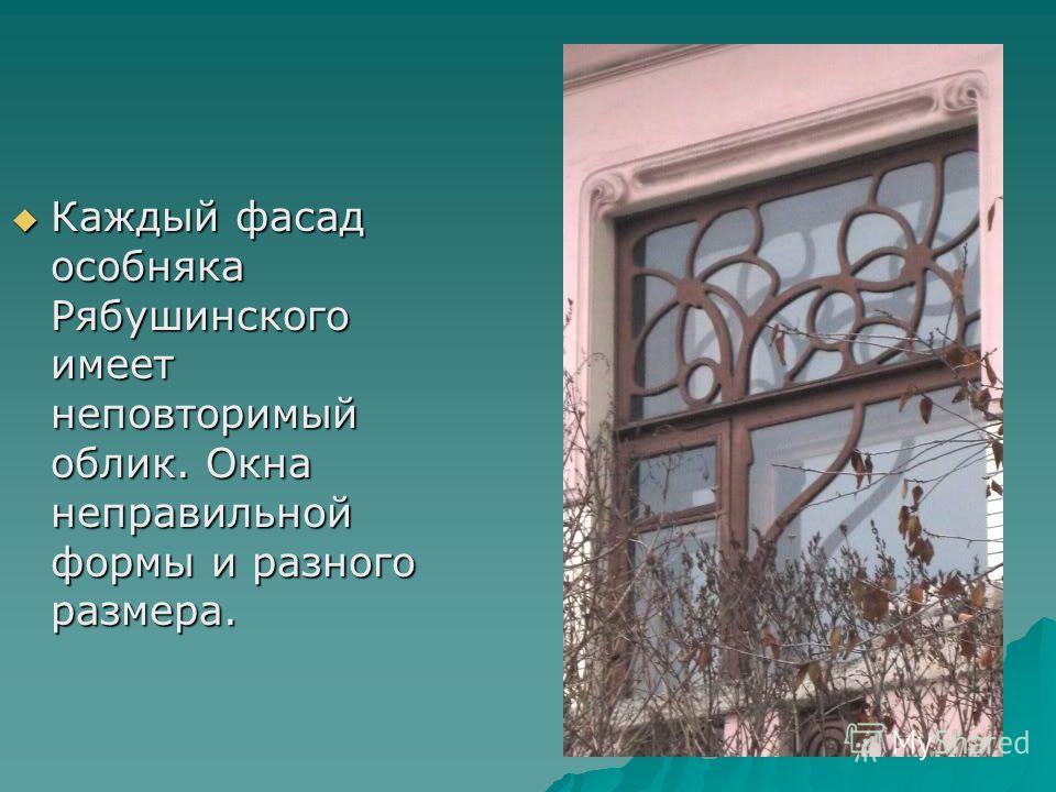 Каждый фасад особняка Рябушинского имеет неповторимый облик. Окна неправильной формы и разного размера. Каждый фасад особняка Рябушинского имеет неповторимый облик. Окна неправильной формы и разного размера.