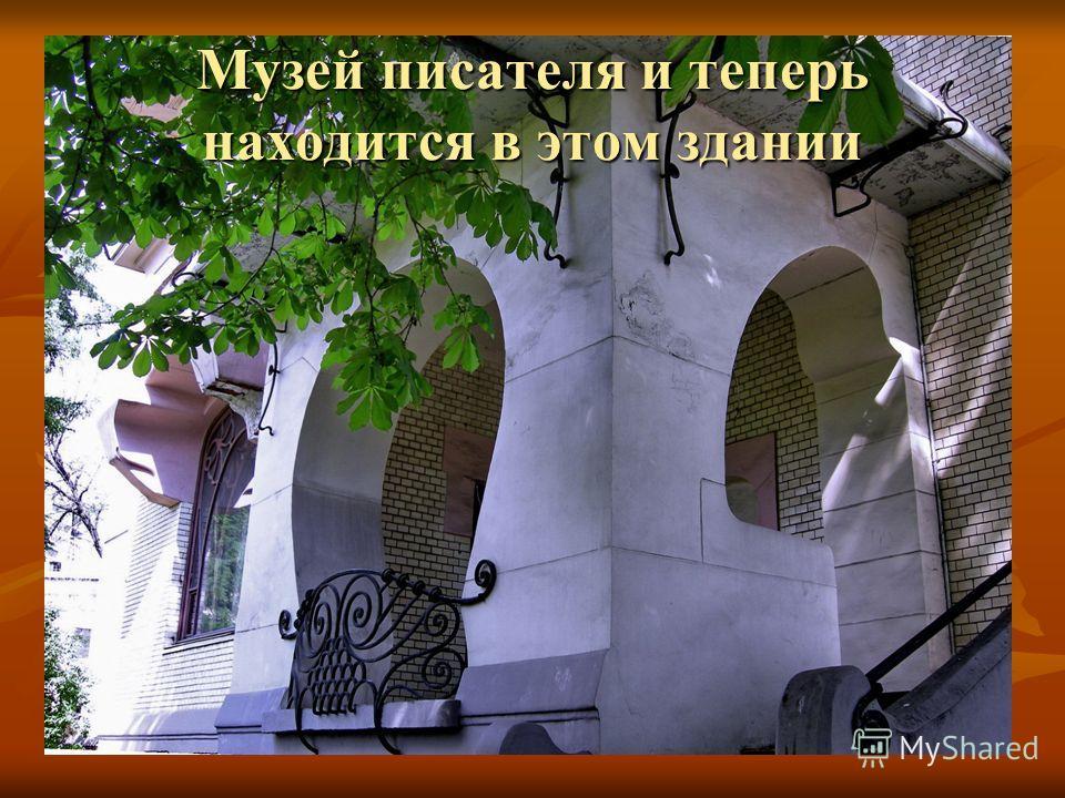 Музей писателя и теперь находится в этом здании