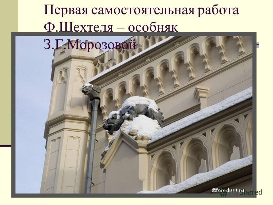 Первая самостоятельная работа Ф.Шехтеля – особняк З.Г.Морозовой