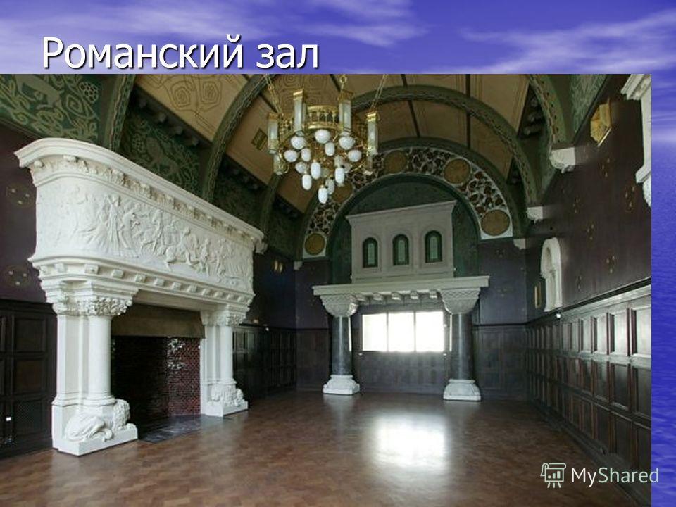 Романский зал