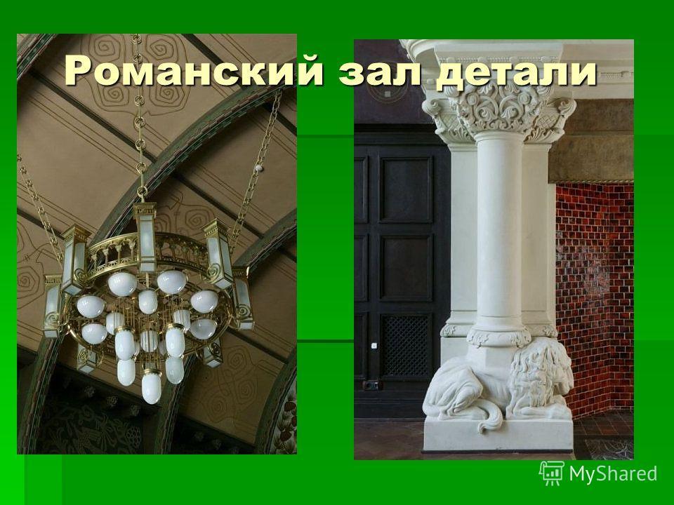 Романский зал детали