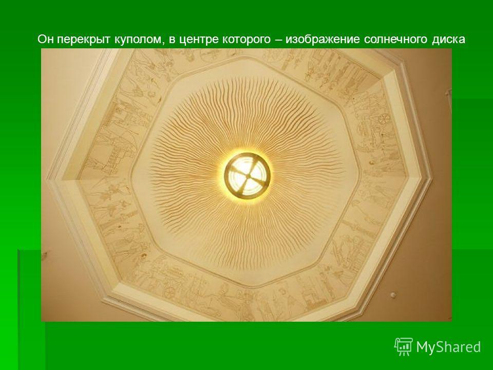 Он перекрыт куполом, в центре которого – изображение солнечного диска