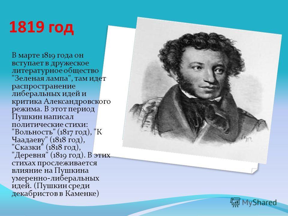 1819 год В марте 1819 года он вступает в дружеское литературное общество