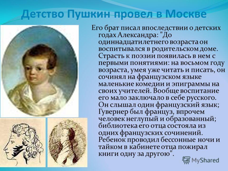 Детство Пушкин провел в Москве Его брат писал впоследствии о детских годах Александра: