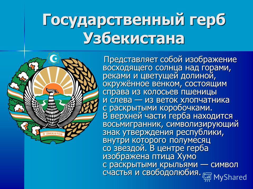 Государственный герб Узбекистана Представляет собой изображение восходящего солнца над горами, реками и цветущей долиной, окружённое венком, состоящим справа из колосьев пшеницы и слева из веток хлопчатника с раскрытыми коробочками. В верхней части г