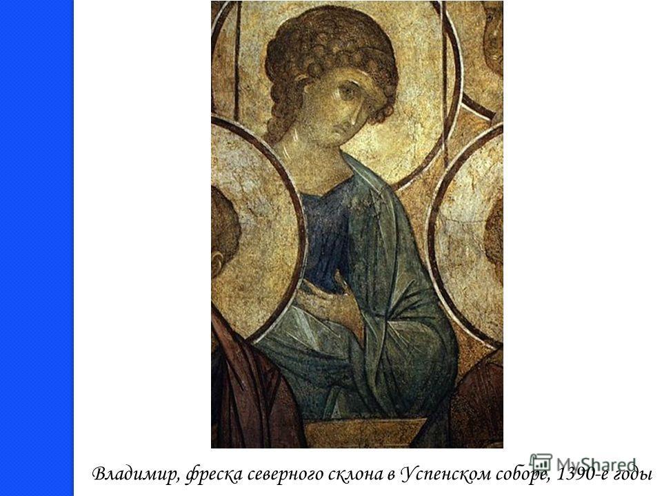 Владимир, фреска северного склона в Успенском соборе, 1390-е годы