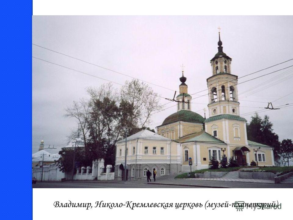 Владимир, Николо-Кремлевская церковь (музей-планетарий)