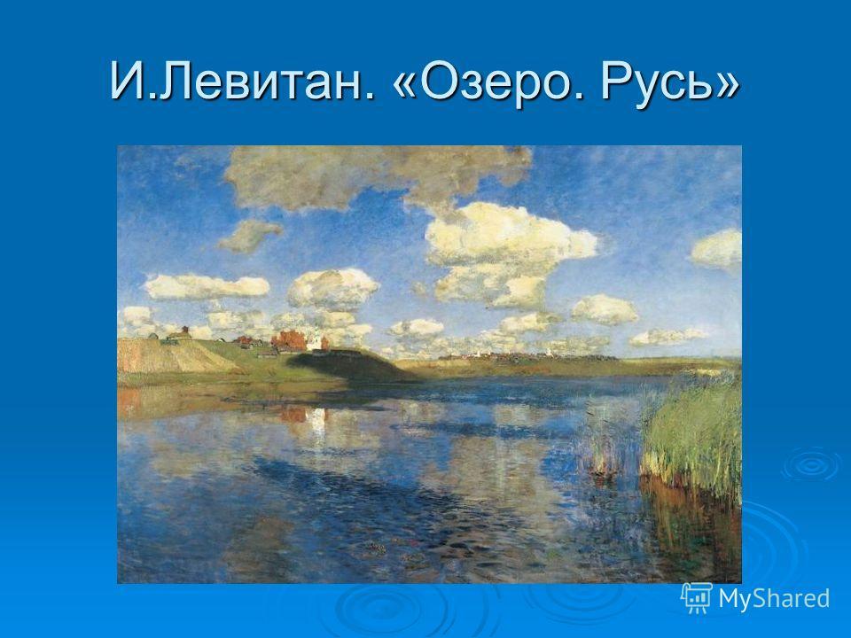 И.Левитан. «Озеро. Русь»