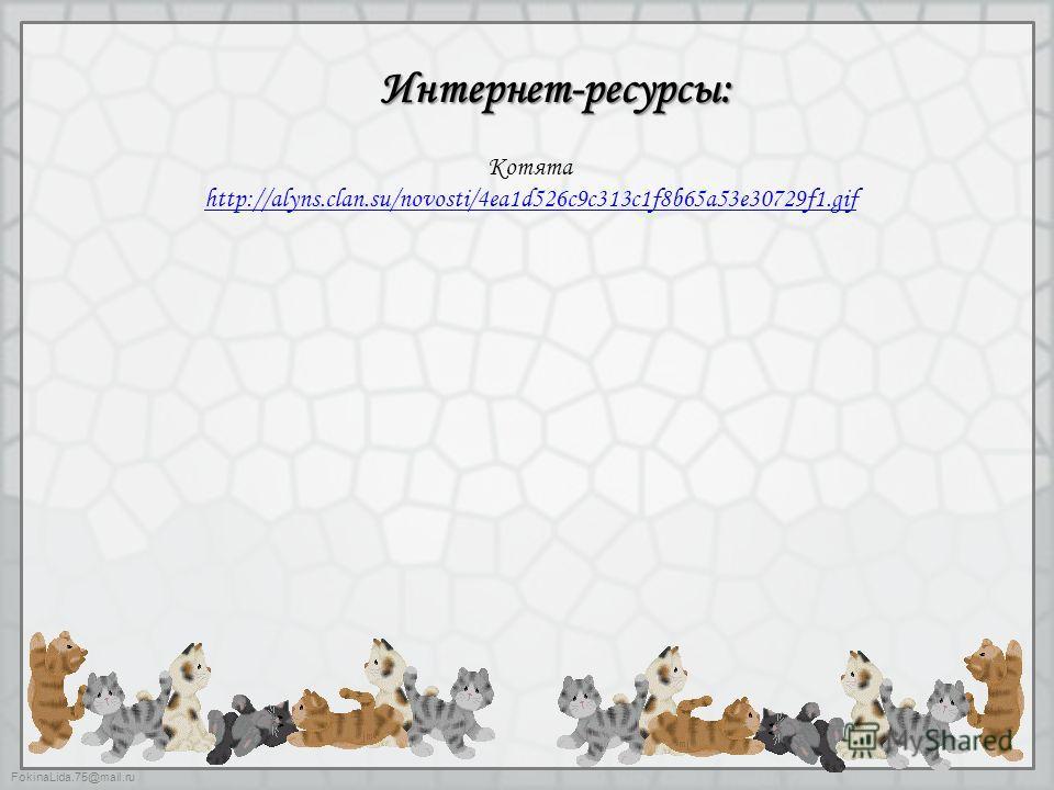 Котята http://alyns.clan.su/novosti/4ea1d526c9c313c1f8b65a53e30729f1.gif Интернет-ресурсы: