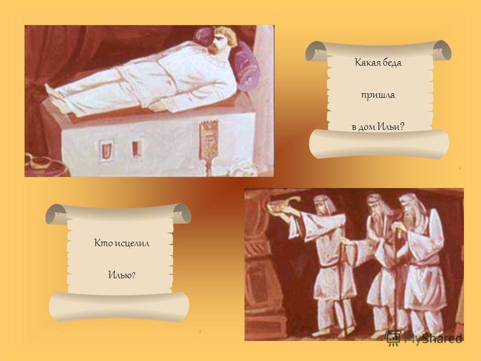 Какая беда пришла в дом Ильи? Кто исцелил Илью ?