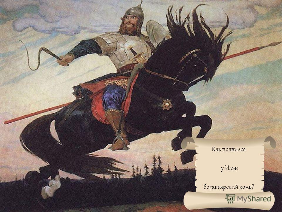 Как появился у Ильи богатырский конь?
