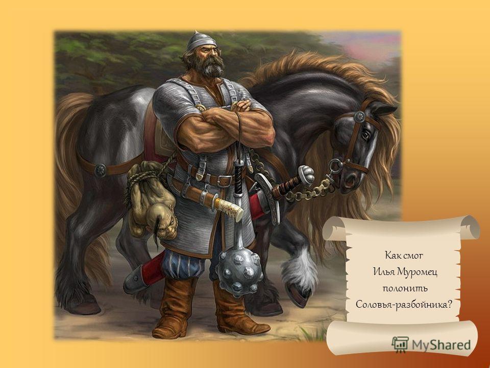 Как смог Илья Муромец полонить Соловья-разбойника?