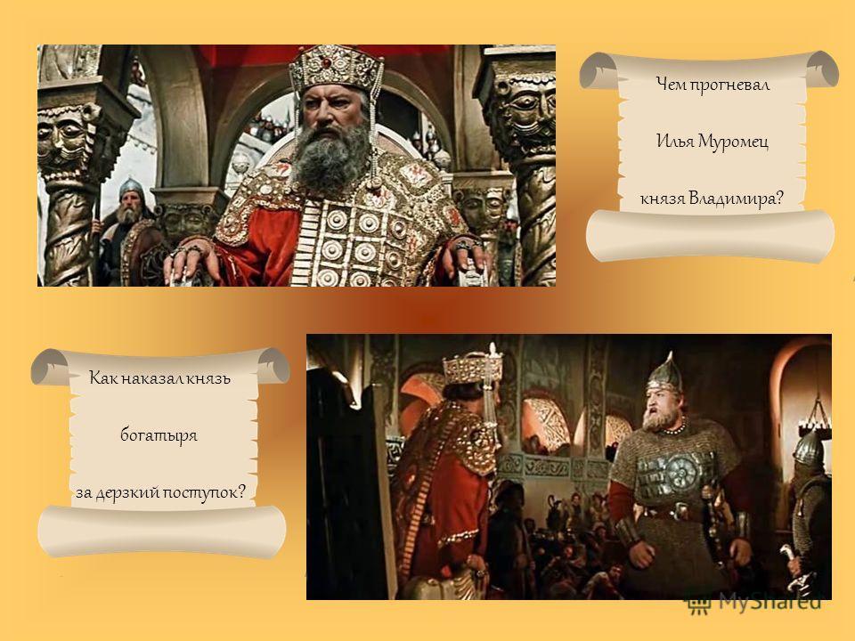 Чем прогневал Илья Муромец князя Владимира? Как наказал князь богатыря за дерзкий поступок?