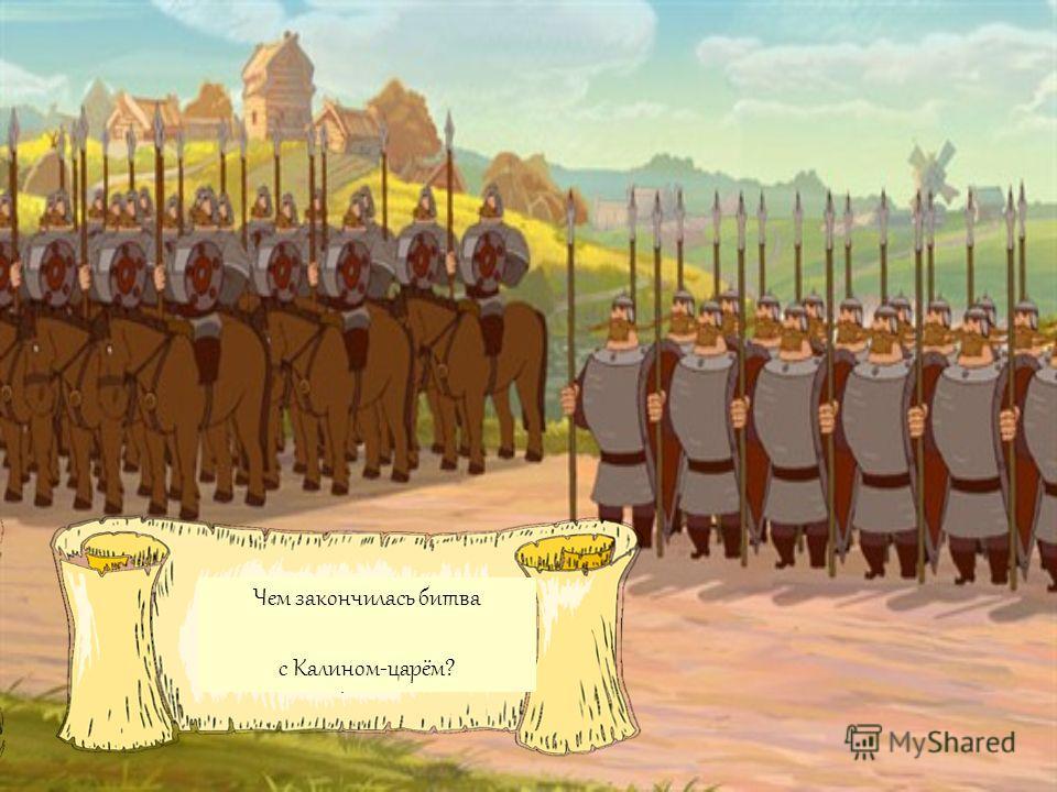 Кто помогает Илье Муромцу одолеть царя Калина? Чем закончилась битва с Калином-царём?