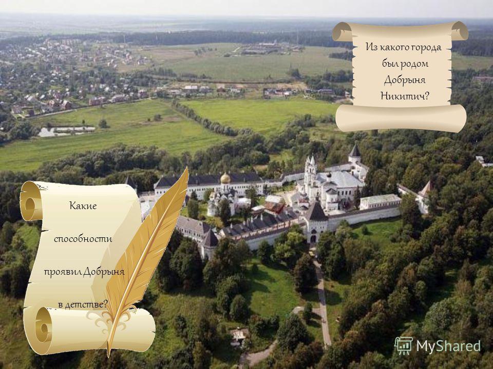 Из какого города был родом Добрыня Никитич? Какие способности проявил Добрыня в детстве?
