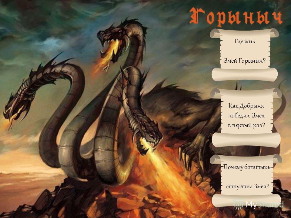 Где жил Змей Горыныч? Как Добрыня победил Змея в первый раз? Почему богатырь отпустил Змея?