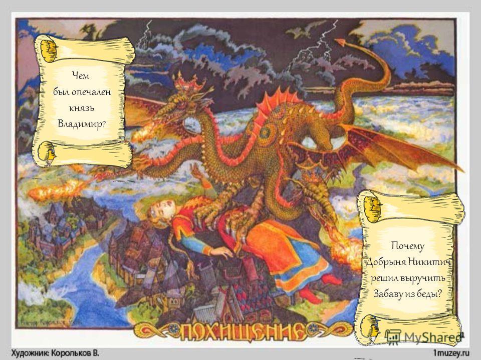 Чем был опечален князь Владимир ? Почему Добрыня Никитич решил выручить Забаву из беды?