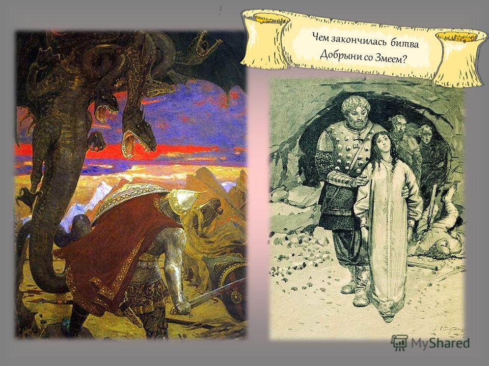 Чем закончилась битва Добрыни со Змеем?