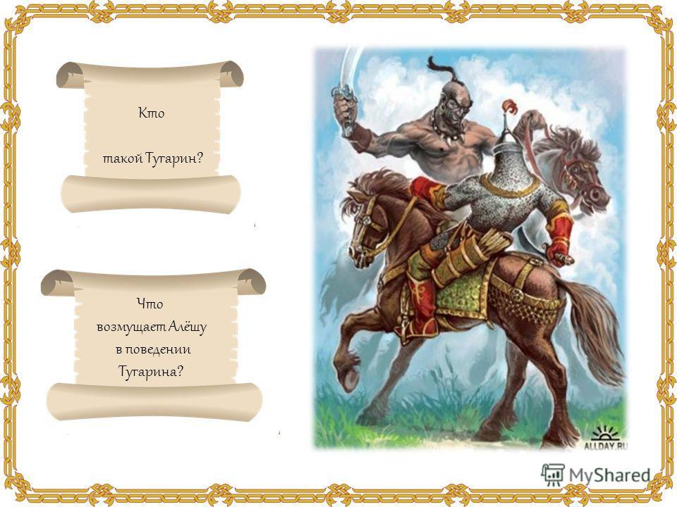 Кто такой Тугарин? Что возмущает Алёшу в поведении Тугарина?