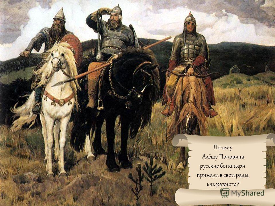 Почему Алёшу Поповича русские богатыри приняли в свои ряды как равного?