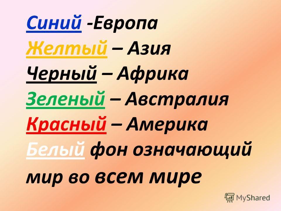 Эмблема олимпиады - пять переплетенных колец разного цвета - синий, желтый, черный, зеленый и красный располагаются на белом поле.