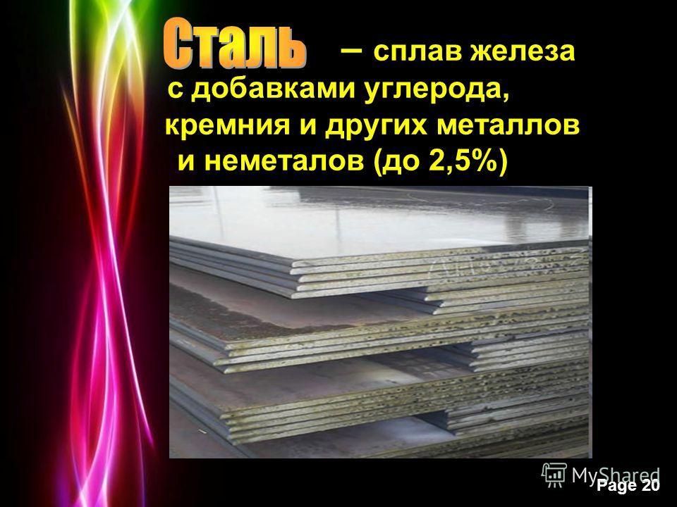 Powerpoint Templates Page 20 – сплав железа с добавками углерода, кремния и других металлов и неметалов (до 2,5%)