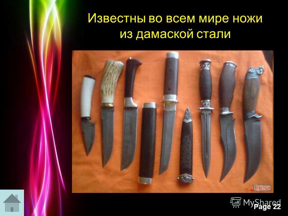 Powerpoint Templates Page 22 Известны во всем мире ножи из дамаской стали