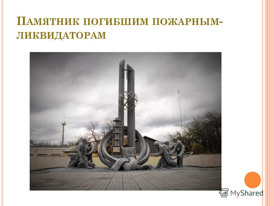 П АМЯТНИК ПОГИБШИМ ПОЖАРНЫМ - ЛИКВИДАТОРАМ