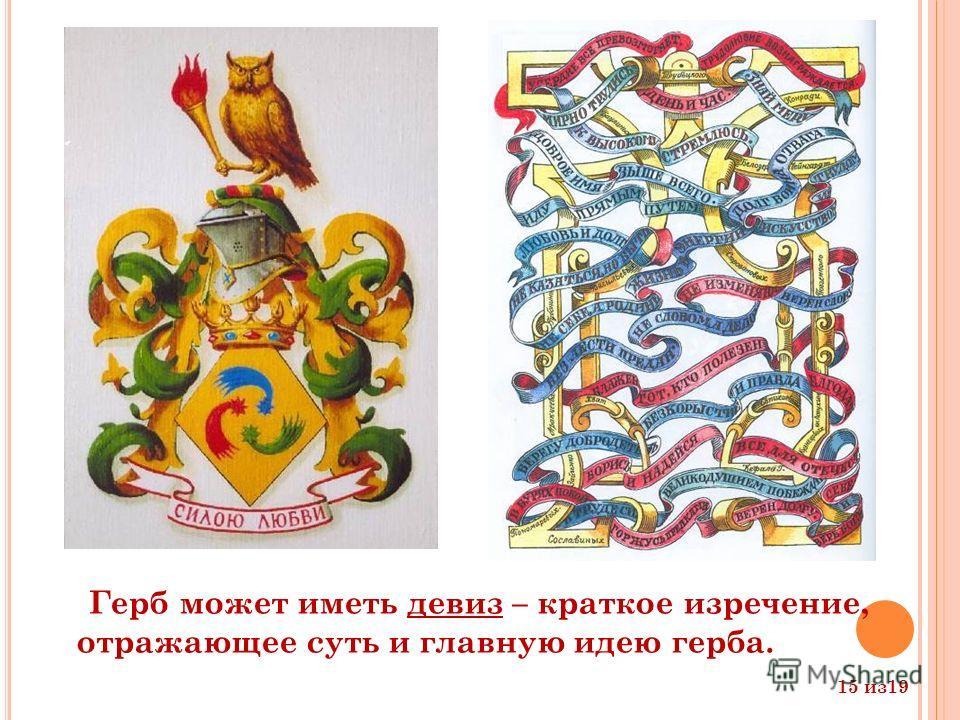 Герб может иметь девиз – краткое изречение, отражающее суть и главную идею герба. 15 из 19