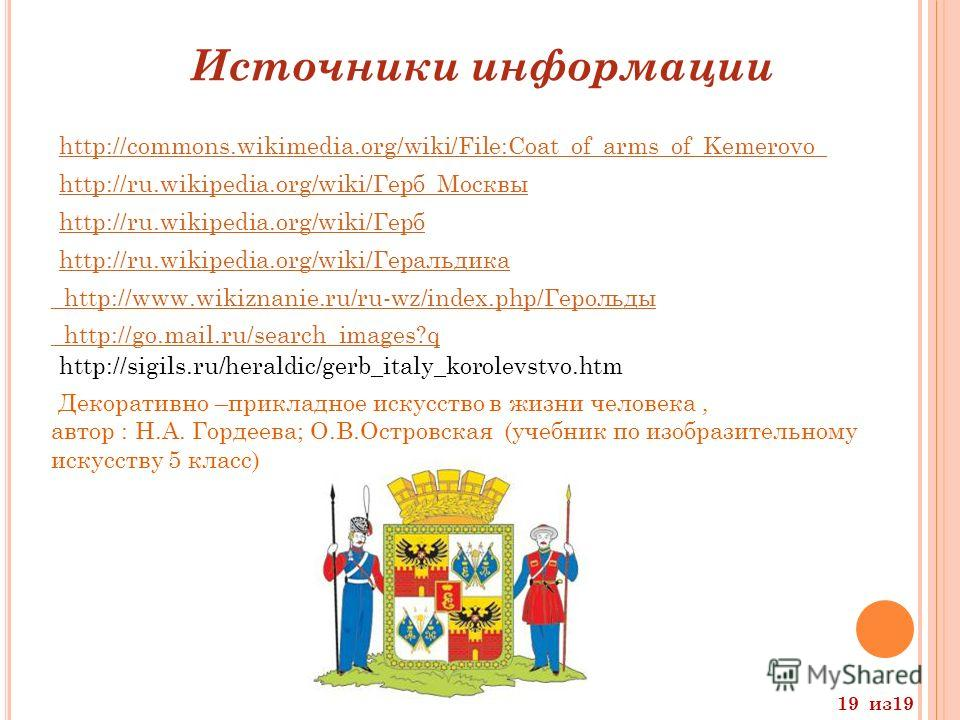 http://commons.wikimedia.org/wiki/File:Coat_of_arms_of_Kemerovo_ http://ru.wikipedia.org/wiki/Герб_Москвы http://ru.wikipedia.org/wiki/Герб http://ru.wikipedia.org/wiki/Геральдика http://www.wikiznanie.ru/ru-wz/index.php/Герольды Декоративно –приклад