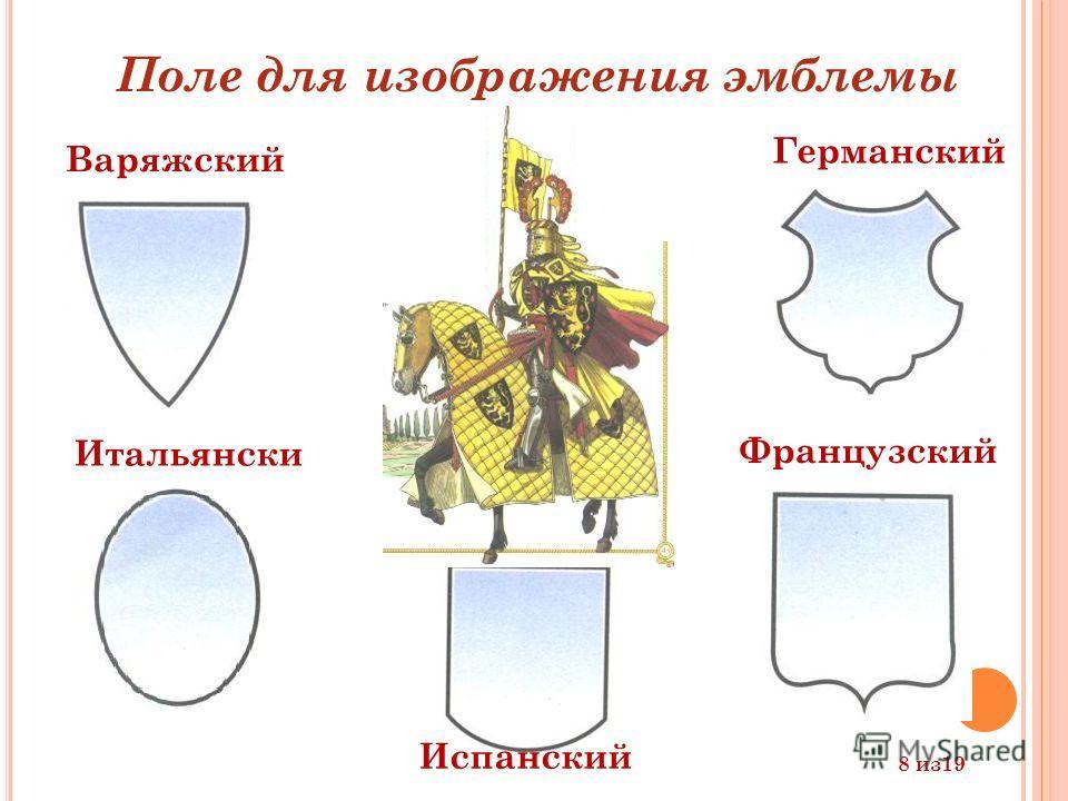 Варяжский Германский Французский Итальянски й Испанский Поле для изображения эмблемы 8 из 19