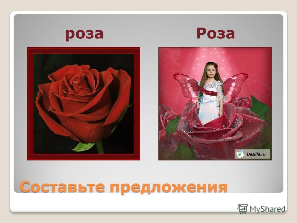 Составьте предложения роза Роза