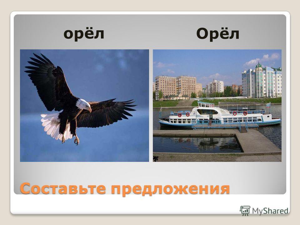 Составьте предложения орёл Орёл