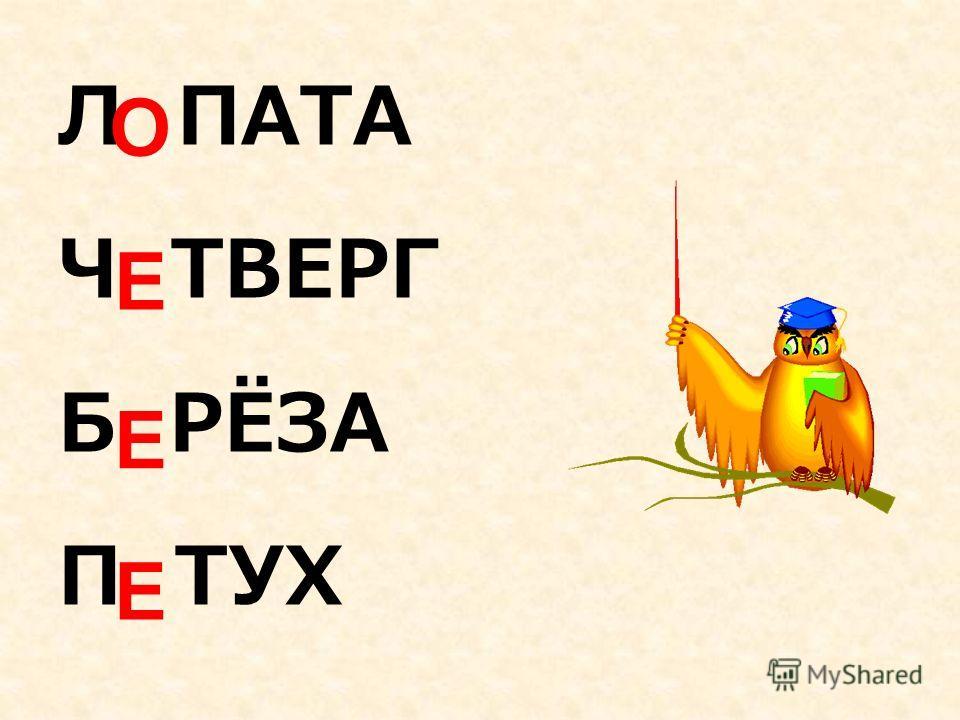 Л ПАТА Ч ТВЕРГ Б РЁЗА П ТУХ О Е Е Е