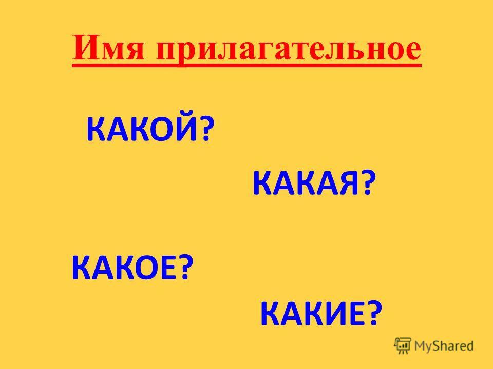 Имя прилагательное Выполнила: Тарасенко Валерия