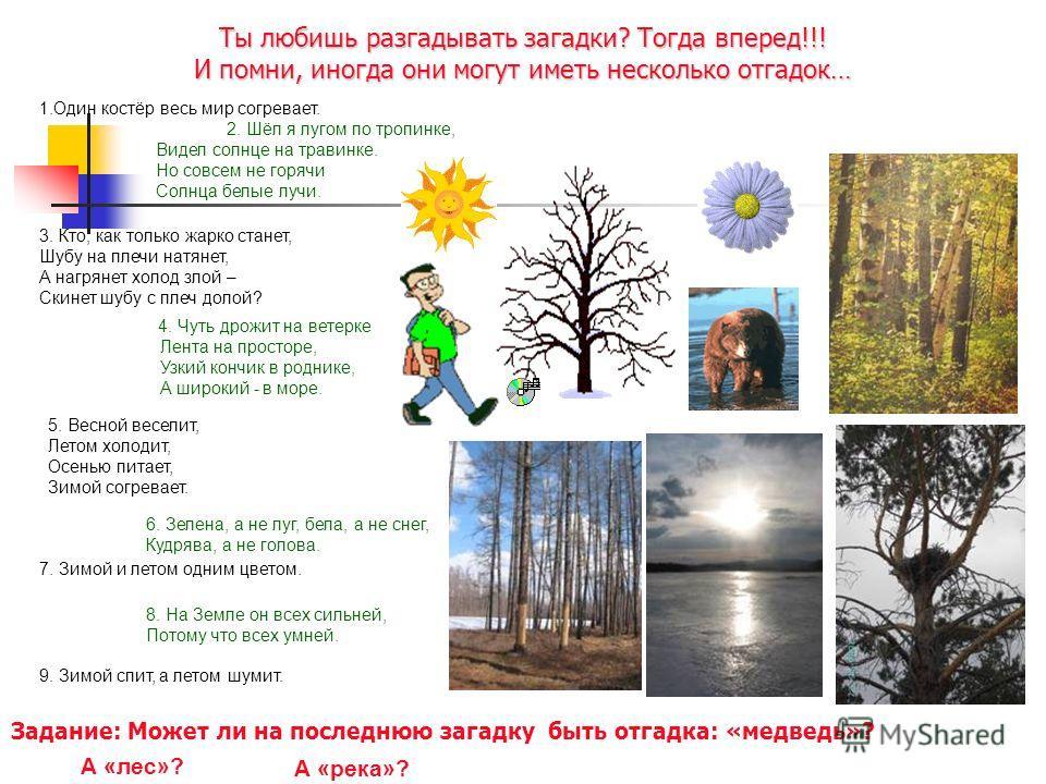 Охрана природы имеет для человека огромное значение Что же такое природа для человека? Первое и самое важное значение природы для человека – это источник того, без чего не существует жизни на земле - воздуха, пищи и воды. Посмотри на речку, озеро, мо