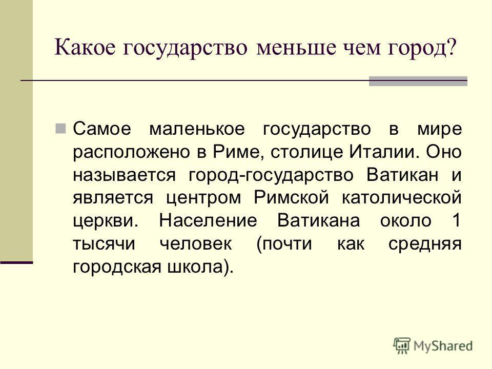 Какая страна самая большая в мире? Огромная Российская Федерация занимает площадь более 17 млн. кв. км. Она простирается через 11 часовых поясов в дух частях света – в Европе и в Азии. Сколько нужно времени, чтобы пересечь всю Россию? Это зависит от