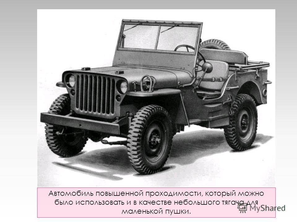 Автомобиль повышенной проходимости, который можно было использовать и в качестве небольшого тягача для маленькой пушки.