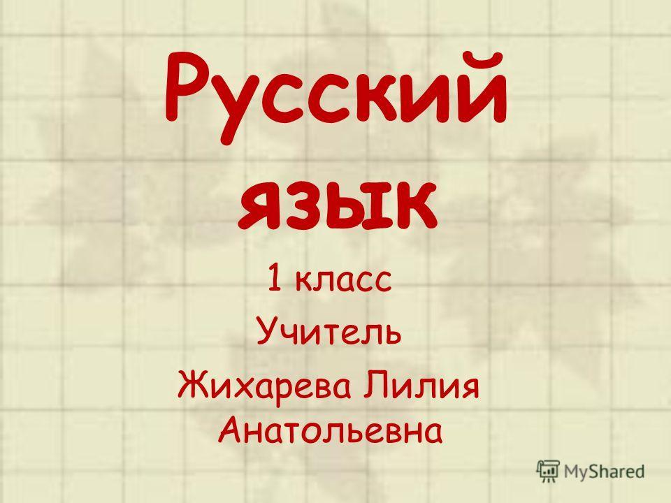 Русский язык 1 класс Учитель Жихарева Лилия Анатольевна