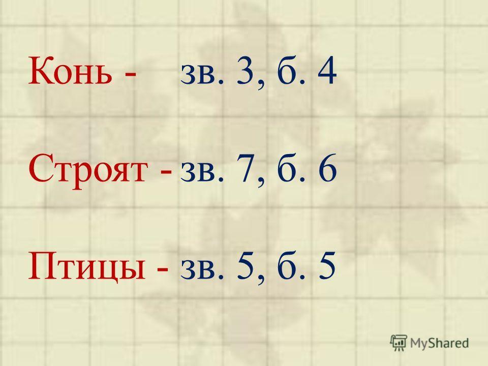 Конь - Строят - Птицы - зв. 3, б. 4 зв. 7, б. 6 зв. 5, б. 5