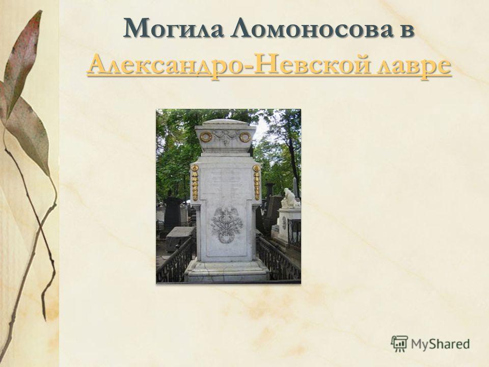 Могила Ломоносова в Александро-Невской лавре Александро-Невской лавре Александро-Невской лавре