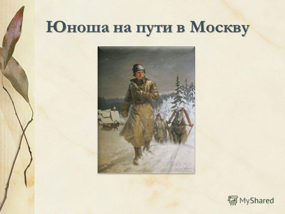 Юноша на пути в Москву