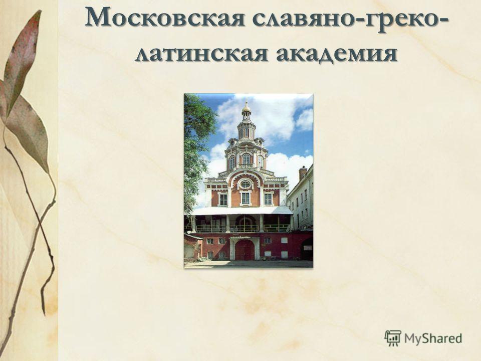 Московская славяно-греко- латинская академия