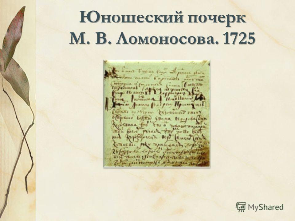 Юношеский почерк М. В. Ломоносова. 1725