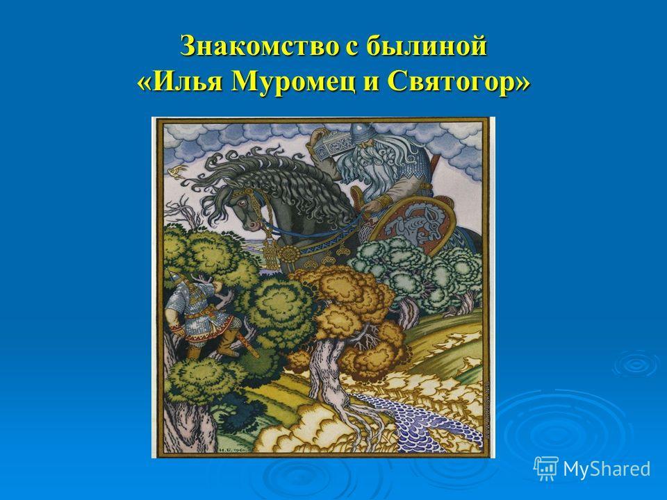 Знакомство с былиной «Илья Муромец и Святогор»