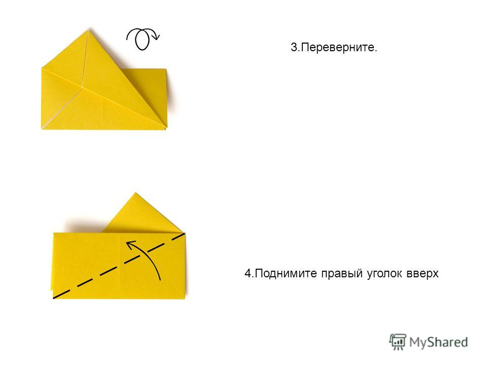 3.Переверните. 4. Поднимите правый уголок вверх