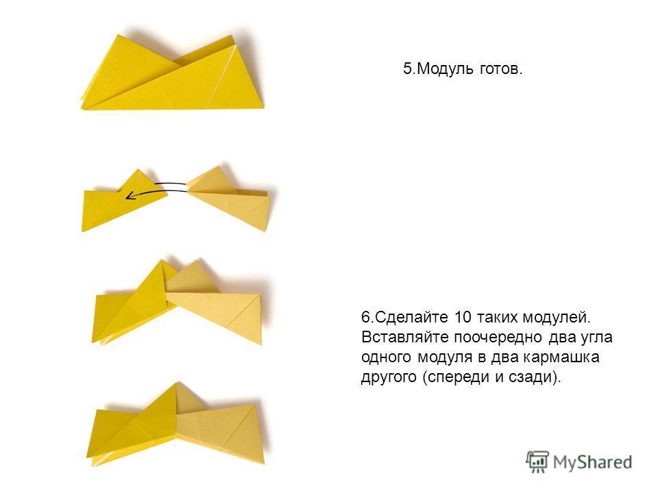 5. Модуль готов. 6. Сделайте 10 таких модулей. Вставляйте поочередно два угла одного модуля в два кармашка другого (спереди и сзади).